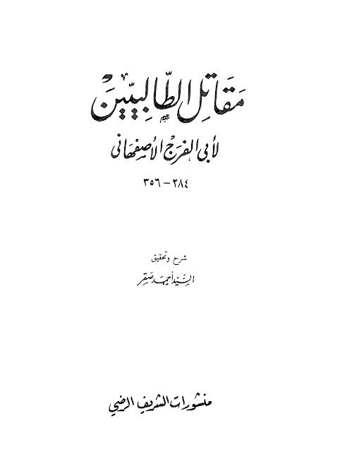 كتاب مقاتل الطّالبين - لأبو الفرج الأصفهاني pdf