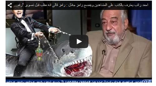 فيديو احمد راتب يفضح رامز جلال وكذبه علي المشاهدين  في برنامجه رامز قرش البحر