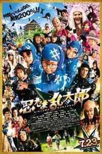 Ver Ninja Kids !!! (Nintama Rantarô) Online