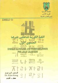 اللغة الكورية للناطقين بغيرها - كتابي أنيسي