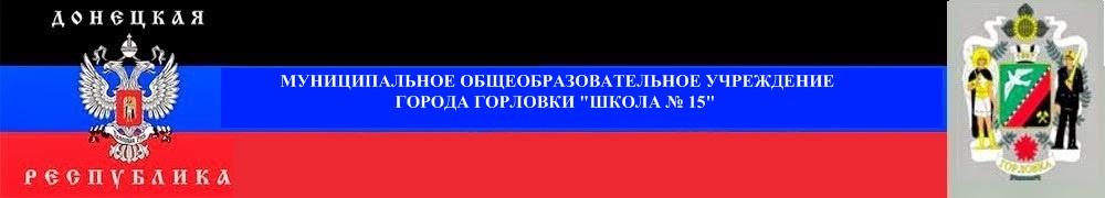 "МОУ Г.ГОРЛОВКИ ""ШКОЛА №15"""