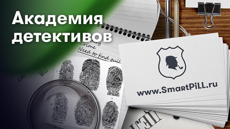 Академия детективов