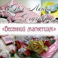 http://lena-papermagic.blogspot.ru/2015/01/blog-post_19.html