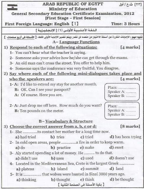 امتحان اللغة الانجليزية ثانية ثانوى 2012 والإجابة النموذجية 1