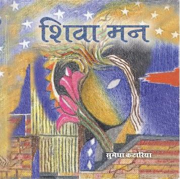 eBook - Shiva Maan