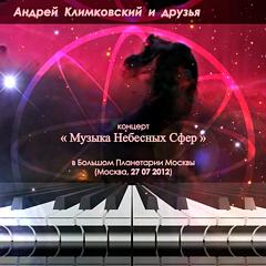 «Музыка Небесных Сфер» - концерт в Большом Планетарии Москвы 27 июля 2012 | CD