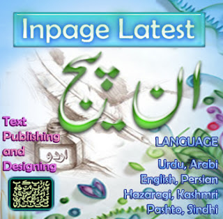 inpage urdu 2007 free download
