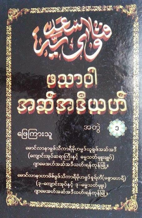 Fatwa Asadiya Vol 1