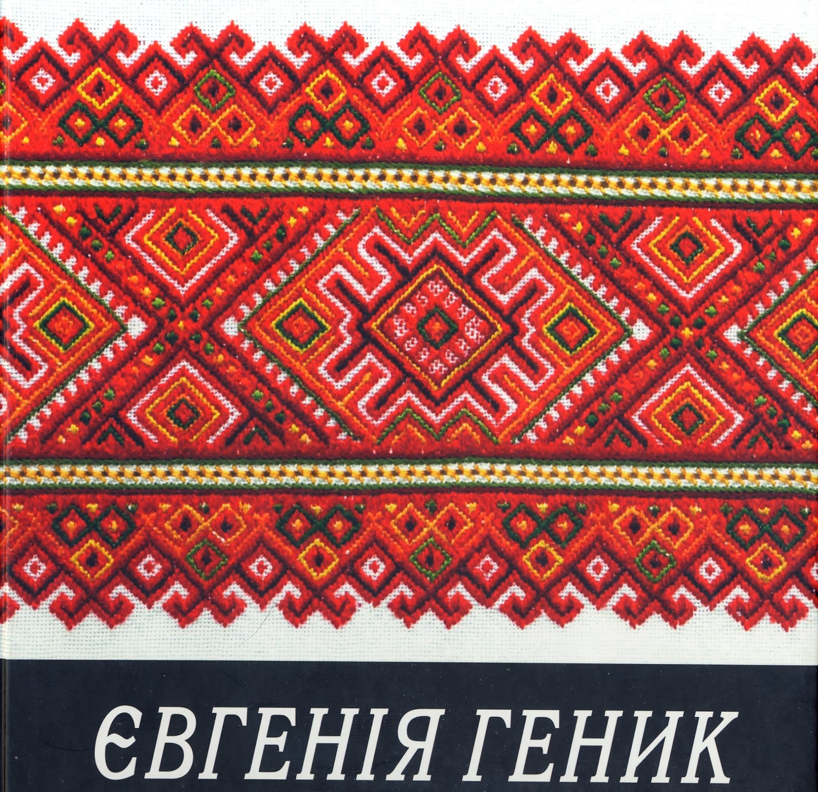 Ukrainian Embroidery Designs  2017  2018 Best Cars Reviews