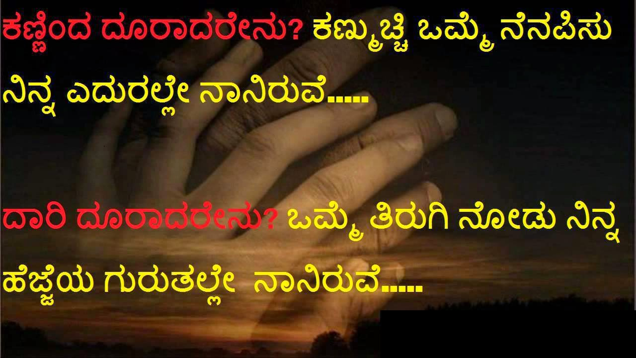 Sad Quotes About Friendship Breakups Emotional Friendship Quotes In Kannada Emotional Hindi Quotes For