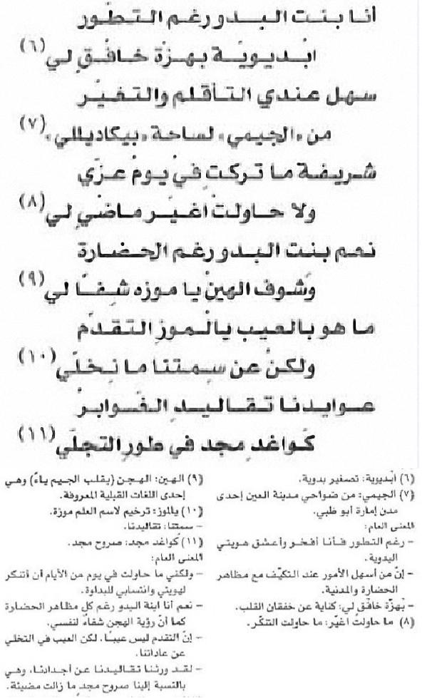 قصيدة فخر واعتزاز ل بنت البدو