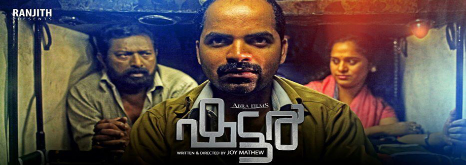 Shutter review. Shutter Malayalam movie review story rating