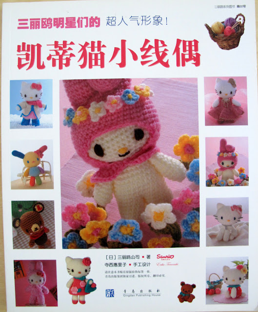 MyCreativeCard.com: Sanrio Hello Kitty Amigurumi Crochet Book