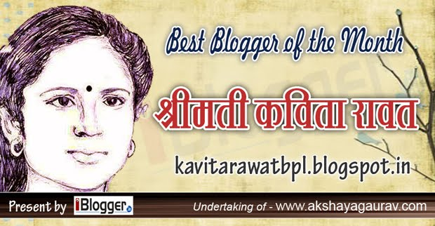 Best Blogger of the Month