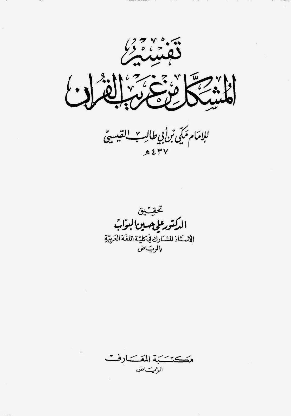 تفسير المشكل من غريب القرآن لـ الإمام مكي بن أبي طالب القيسي