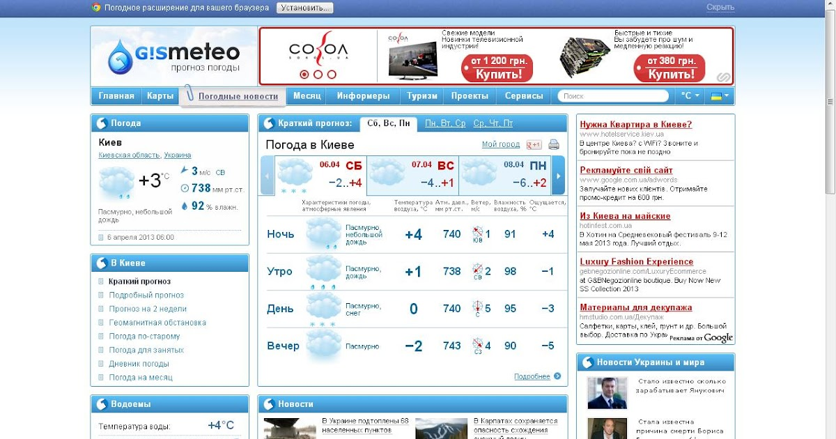 Погода в городе москва на 14 дней