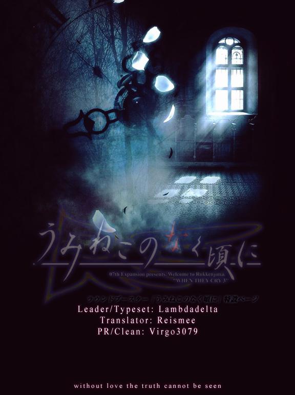 Umineko no Naku Koro ni Episode 3: Banquet of the Golden Witch chap 2 - Trang 46