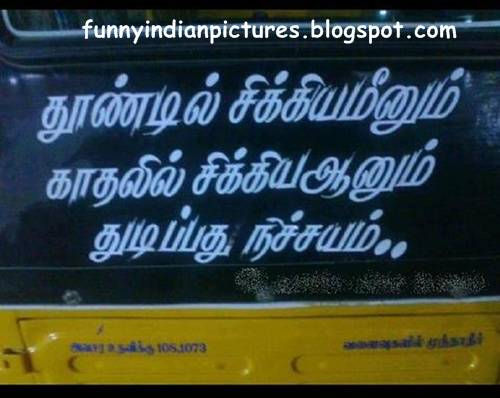 Tamil Funny comedy images with tamil font | Tamil Funny
