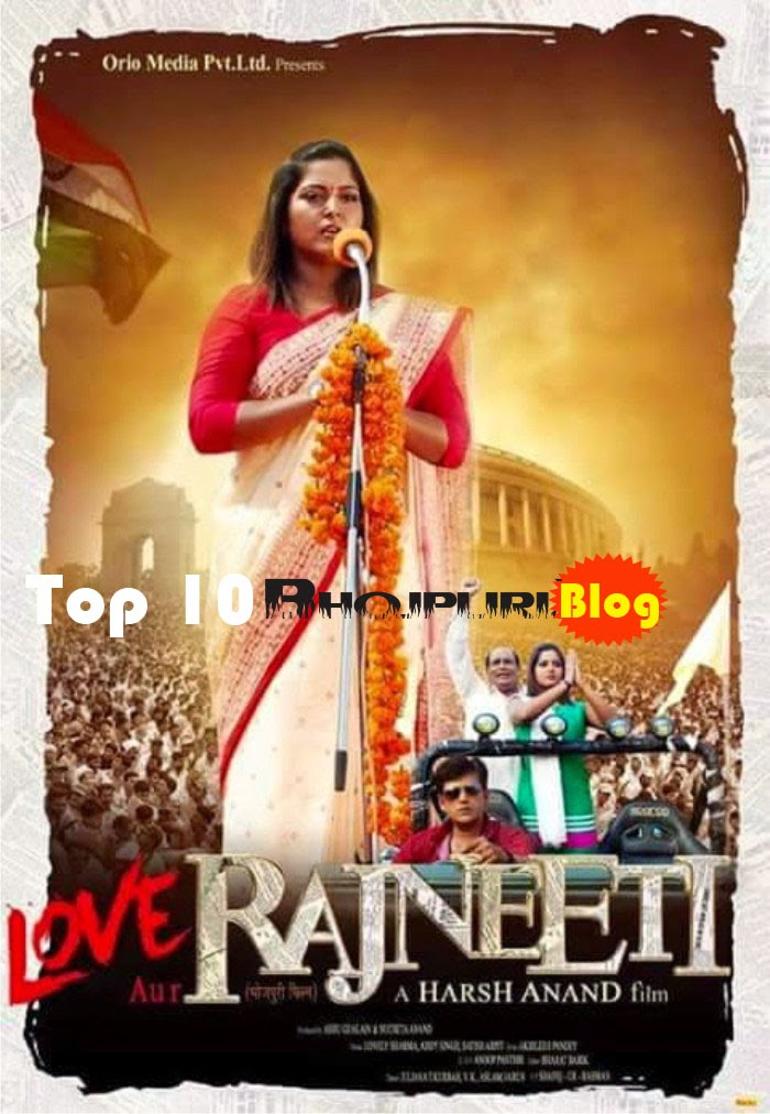 Ravi Kishan, Anjana singh Bhojpuri movie Love Aur Rajneeti 2015 wiki, full star-cast, Release date, Actor, actress, Song name, photo, poster, trailer, wallpaper