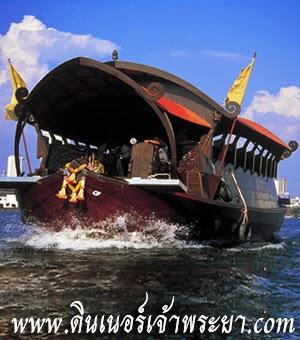ดินเนอร์ มโนห์รา ล่องเรือ ดินเนอร์ แม่น้ำเจ้าพระยา