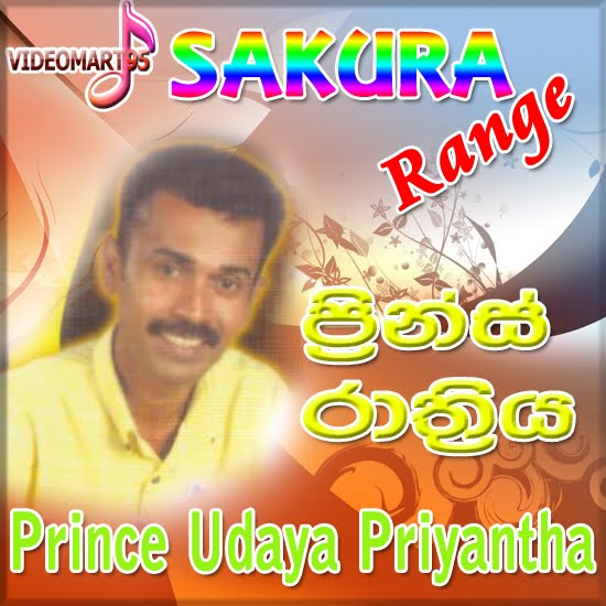 PRINCE RATHRIYA WITH SAKURA RANGE ALBUM MP3