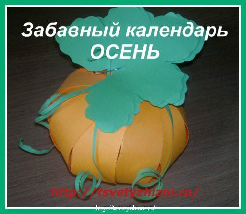 забавный календарь. Осень
