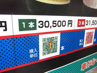 1本3万円もする日本酒の表示価格部分の写真
