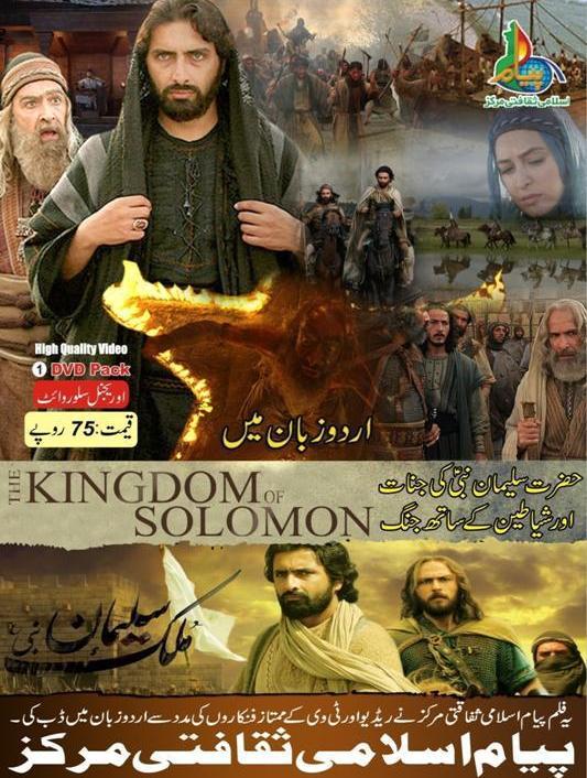 Kumpulan Cerita Islam (KCI) : Kisah Para Nabi dan Rosul Lengkap