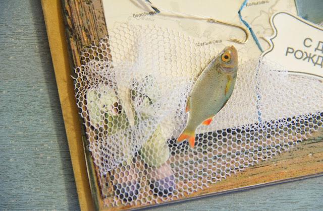 Открытка для рыбака
