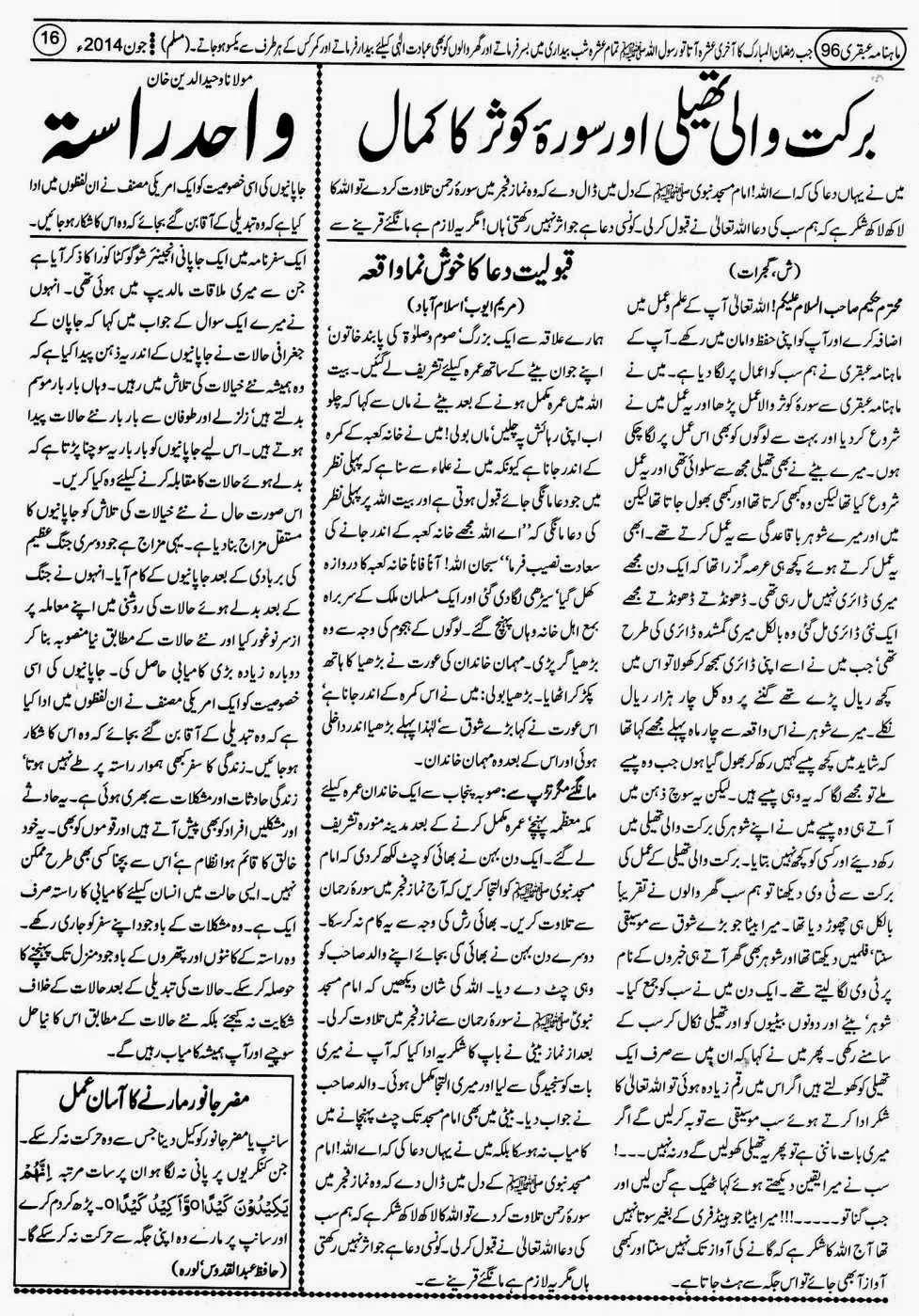 ubqari june 2014 page 16