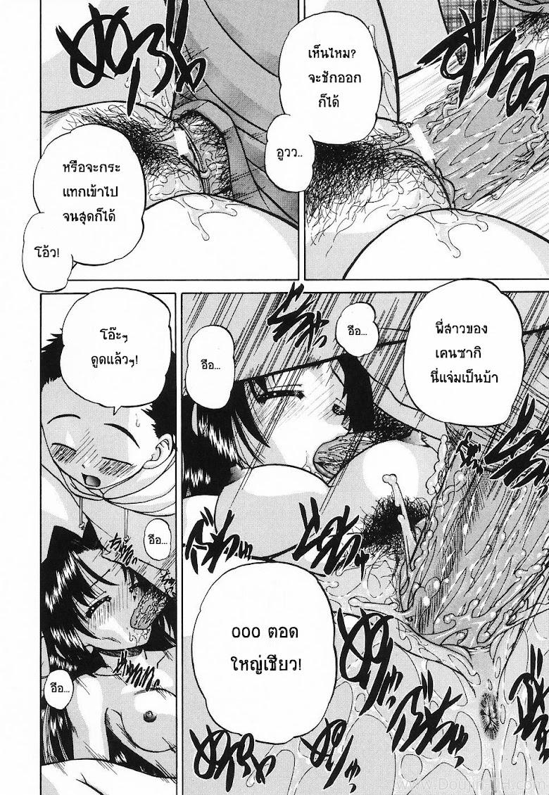 แผนเด็ด ลักหลับพี่สาว - หน้า 12
