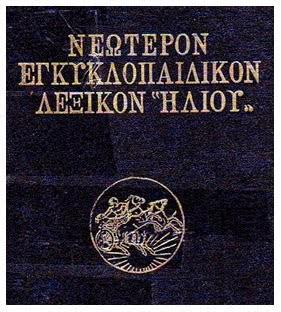 Eγκυκλοπεδικό λεξικό «ΗΛΙΟΥ»
