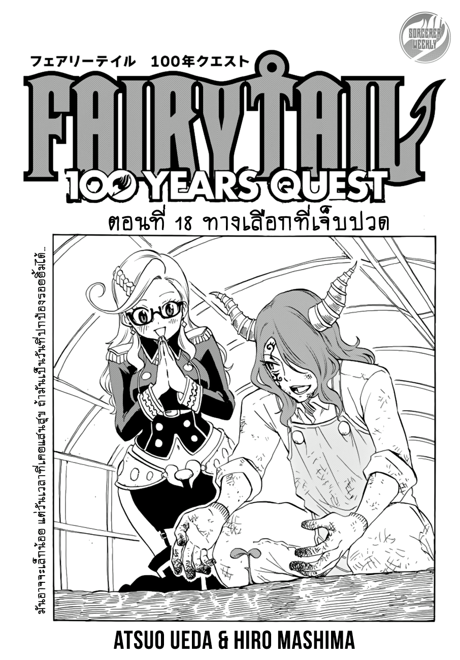 Fairy Tail 100 Years Quest 18 TH