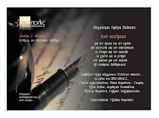 21/3/2011 Παγκόσμια Ημέρα Ποίησης με ποιήματα και τραγούδια