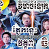 Movies - MY DATE WITH A VAMPIRE lll  (1-35EP) END -  Chinese Drama Movie - chinese movies, Movies