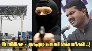 Seeman Speech – Mukamoodi Kollaiyarkal