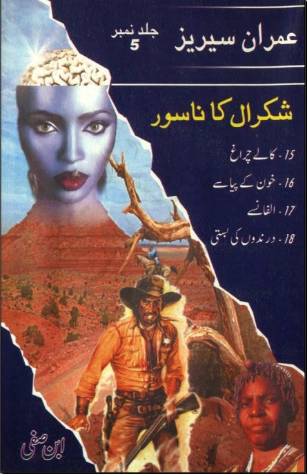 free download Imran Series by Ibne Safi Complete Set Part 5 pdf.