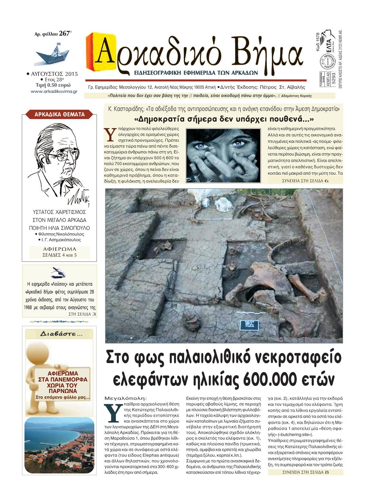 """Κ. Καστοριάδης: """"Δημοκρατία σήμερα δεν υπάρχει πουθενά..."""""""