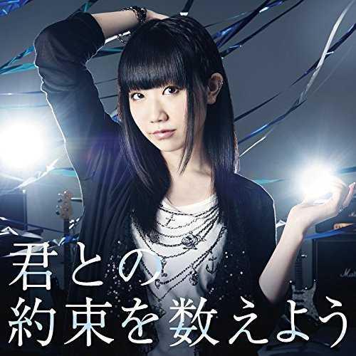 [Single] 田所あずさ – 君との約束を数えよう (2015.09.02/MP3/RAR)