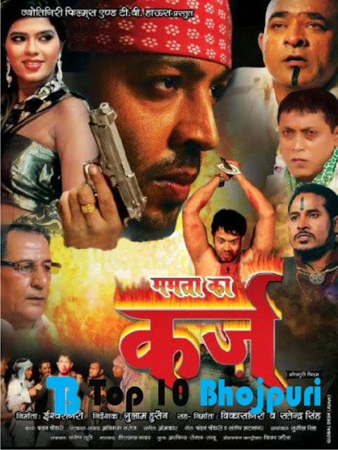 Mamta Ka Karz Bhojpuri Movie First Look Poster