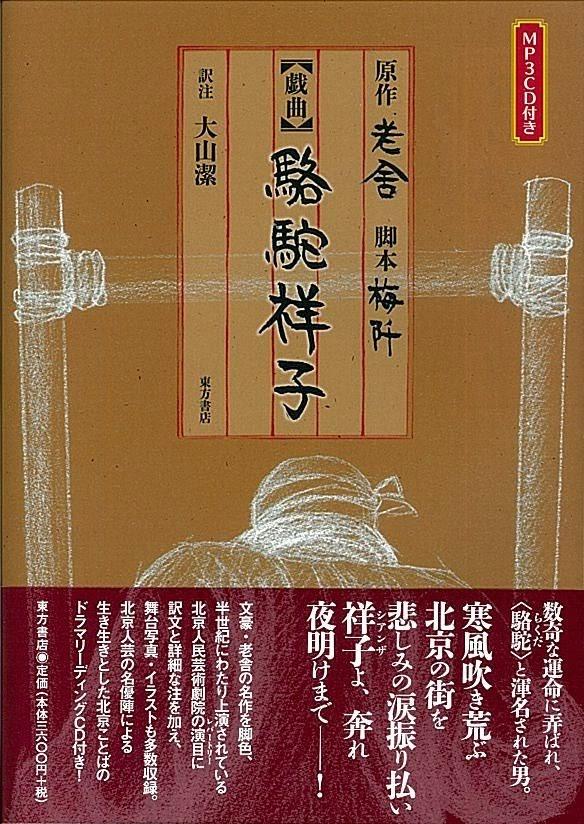 http://www.toho-shoten.co.jp/toho-web/search/detail?id=4497212061&bookType=jp