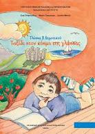 Βιβλίο Γλώσσας
