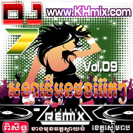 Album Mix: DJ 7 Remix Vol.09 || Khmer Mix 2014