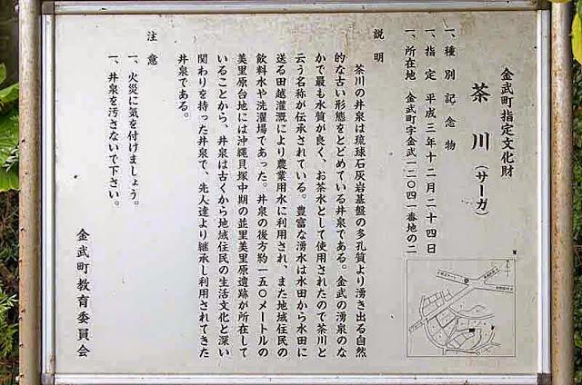 Japanese, Saga Spring, sign