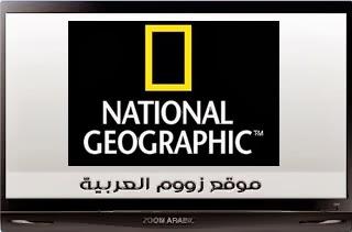 قناة ناشونال جيوجرافيك أبو ظبى National Geographic