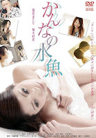 download film kanna no suigyo gratis