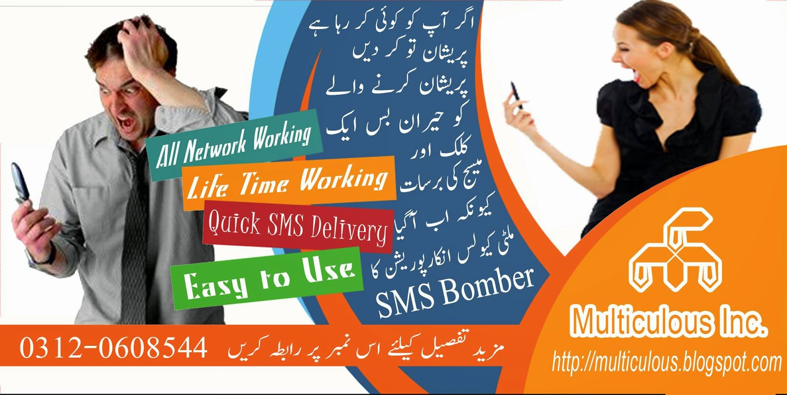 Free SMS Bomber for Pakistani Users | By Universal Experts