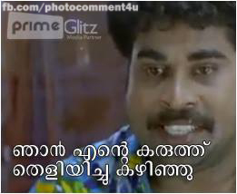 Malayalam Photo Comments for Facebook