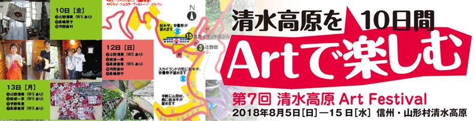 清水高原 Art Festival