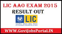 LIC AAO Result 2015